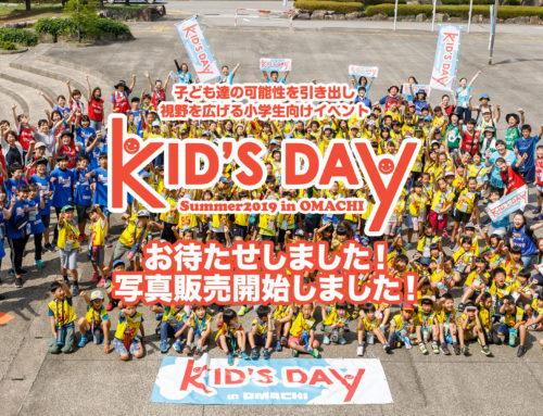 【見るだけ無料!】KID'S DAY Summer 2019写真販売中!