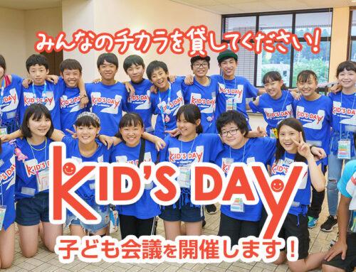 【緊急決定】KID'S DAY子ども会議を開催します!