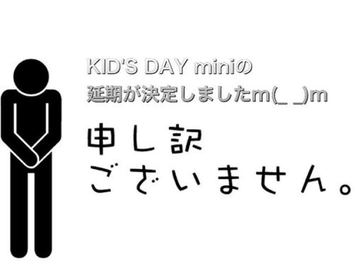 KID'S DAY mini 開催延期のお知らせ